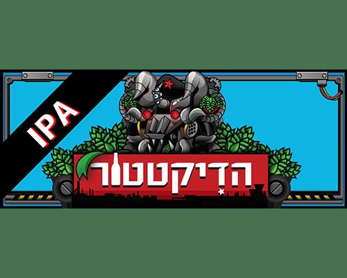 הדיקטטור IPA