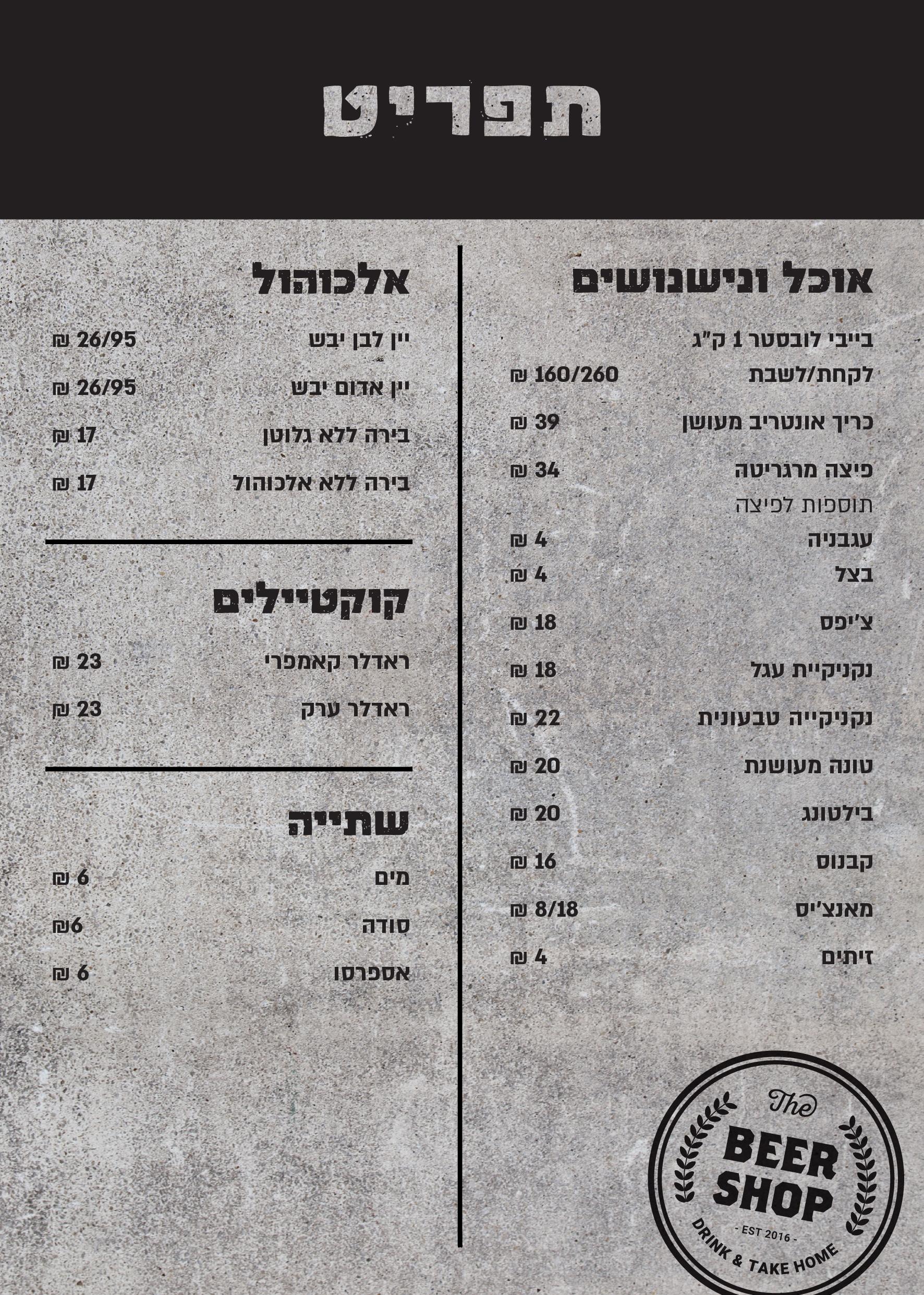 תפריט ביר בשופ - עברית